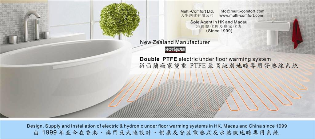 multi-comfort floor heating